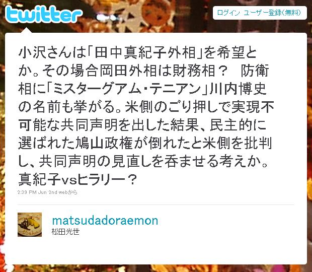 松田光世の大胆予測