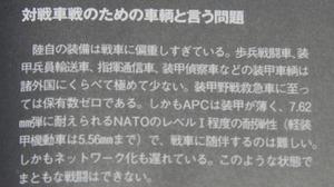 コンバットマガジン2010年2月号,p129