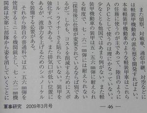 軍事研究2009年3月号