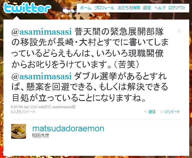 松田光世(2010-04-21 )