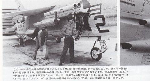 「世界の傑作機No.1ボートF8クルーセイダー」30ページ