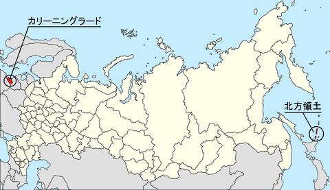 クリル諸島(北方領土)とカリーニングラード(飛び地)
