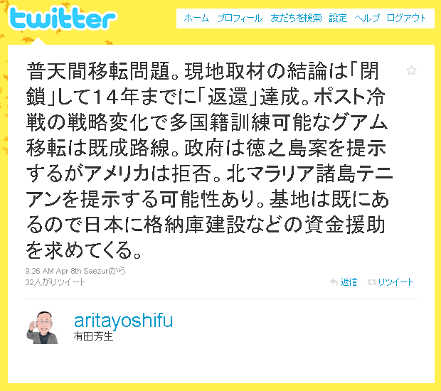 有田芳生(2010-04-08)