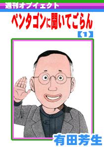 有田芳生ペンタゴン