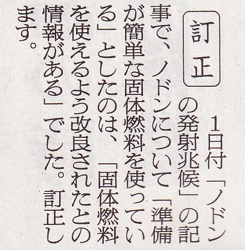 朝日新聞2009年5月9日