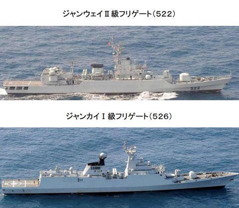 中国軍艦火器管制レーダー照射事件