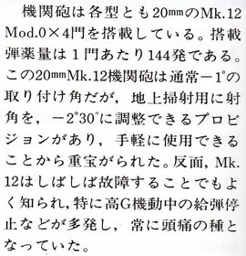 「世界の傑作機No.1ボートF8クルーセイダー」28ページ