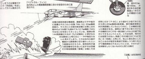 「アナタノ知ラナイ兵器」58ページ