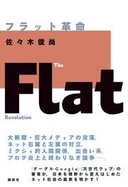 フラット革命