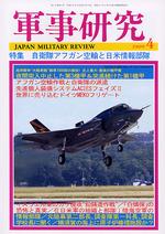 軍事研究2009年4月号