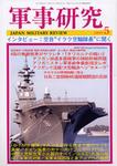 軍事研究2009年5月号