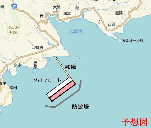 辺野古ポンツーン式メガフロート案予想図