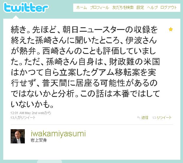 岩上安身(2010-05-02)