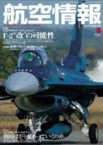 航空情報 2009年 08月号