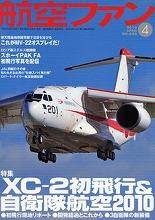 航空ファン2010年4月号