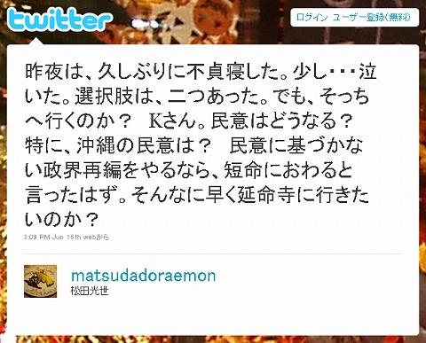 不貞寝する松田ホラえもん