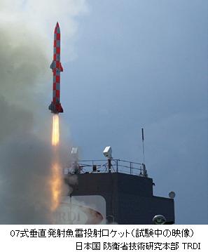 07式垂直発射魚雷投射ロケット