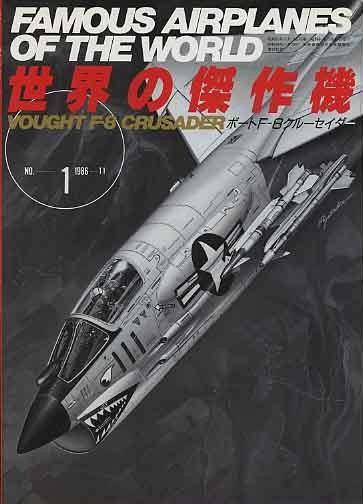 世界の傑作機No.1 ボートF8クルーセイダー