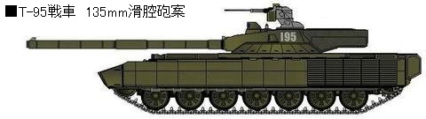 T-95 135mm滑腔砲案