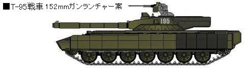 T-95 152mmガンランチャー案