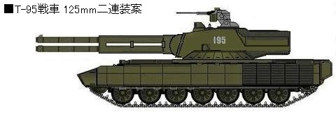 T-95 125mm垂直二連装砲案