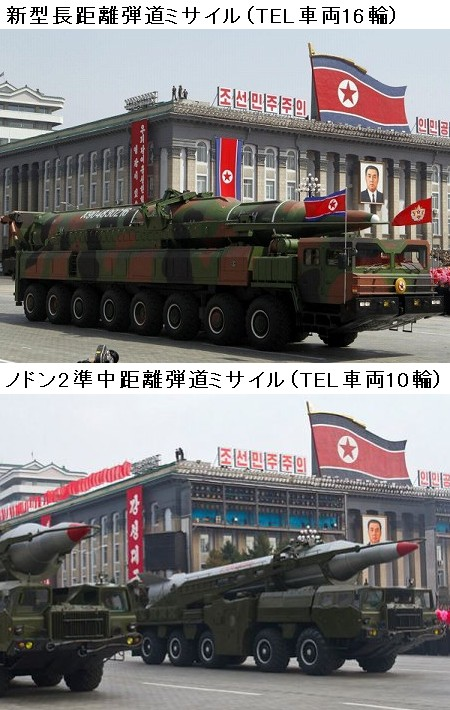 新型長距離弾道ミサイルとノドン