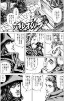 割り箸漫画