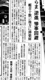 読売新聞 2009.10.30