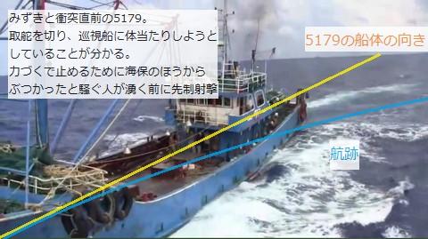 左旋回して体当たりを仕掛けて来る中国漁船